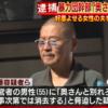 【わしは武闘派ヤクザ】俠友会幹部 近藤恵容疑者を逮捕