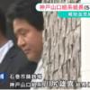 【強制執行妨害】誠雄会会長、川尻雄喜容疑者を逮捕