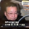 【挨拶料】古川組総裁 古川恵一容疑者を逮捕