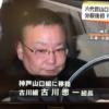 神戸山口組の古川恵一幹部が弘道会三木一郎組員から暴行【尼崎】