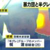 【07】半グレ梶蓮とつるんで恐喝未遂、極心連合会系組織幹部 関将孝容疑者を逮捕