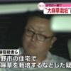 【自家栽培】後藤和広 信州斉藤一家幹部を大麻取締法違反容疑で逮捕
