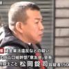 【闇金】山口組直系章友会会長 新井錠士こと松岡錠司容疑者を逮捕