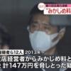 【赤坂みかじめ料】住吉会系大日本興行会長 松戸泰憲容疑者ら12人を逮捕
