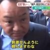 【施術療養費詐取】任侠山口組系真鍋組組長 池田幸治容疑者を逮捕