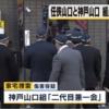 【とばっちり?】神戸山口組系兼一会組員が任侠山口組系土倉組組長を暴行
