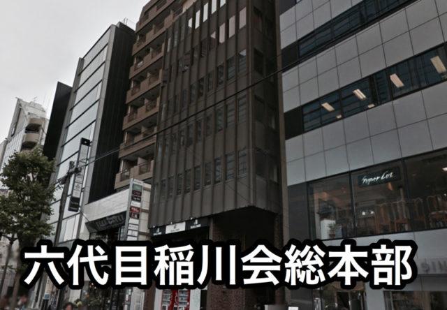 六代目稲川会総本部