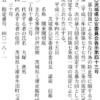 【官報公示】関東関根組を全国24番目の指定暴力団に