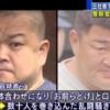 【山口組vs松葉会】三社祭、大乱闘で清水一家幹部の田嶋聡容疑者ら5人をを逮捕