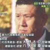 【脅迫】東組清勇会若頭の大野大介容疑者を逮捕