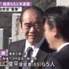 【会津小鉄会会長襲撃事件】吉川組組長、山口俊平容疑者ら5人を逮捕