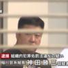 【還付金詐欺】山瀬一家幹部、神田勝三容疑者を逮捕