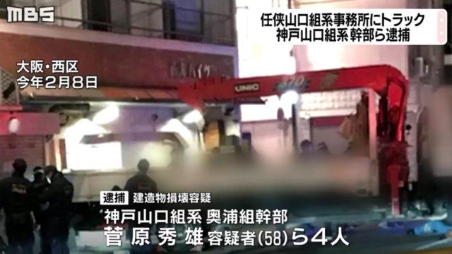 離脱制裁】奥浦組幹部、菅原秀雄...