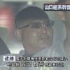 【還付金詐欺】中島組幹部の藤井幸治容疑者ら7人を逮捕