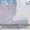 【違法派遣】極東会系伊丹会会長の広尾光信容疑者ら6人を逮捕