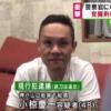 【神戸側アジト発覚】任侠監視拠点を自ら襲撃 小椋慶一容疑者の不可解な行動
