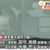 【闇金】茶屋政一家幹部、田守祐稔容疑者ら2人を逮捕