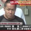 【スポーツジムは組事務所】幸平一家内堺組組長、陳俊二容疑者ら4人を逮捕