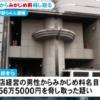 【みかじめ料56万円】野内組幹部、小林康人容疑者ら4人を逮捕