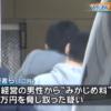 【みかじめ料】誠友会藤原弘容疑者を逮捕