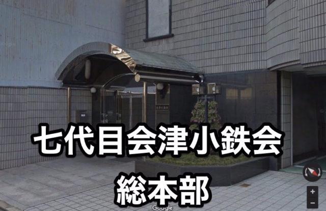 会津小鉄会