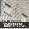 【歌舞伎町発砲事件】伊勢組事務所に発砲