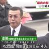 【元組員軟禁】章友会会長の松岡錠司容疑者を逮捕