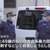 【平塚一家内紛】柴田郁男容疑者を逮捕
