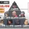【巨額詐欺事件】テキシアジャパン詐欺事件関連先として野内組を家宅捜索
