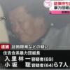 【証拠隠匿】歌舞伎町組事務所発砲事件で幸平一家幹部の入里林一容疑者を逮捕