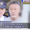 【タクシー闇金】住吉会系家根弥一家幹部 大野桂一容疑者を逮捕