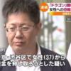 【怒羅権】大昇會幹部、井手武俊容疑者を恐喝未遂容疑で逮捕