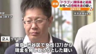 井手武俊容疑者