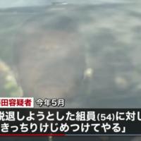 神戸山口組直系組長の藤田恭右容疑者を逮捕【追い込んでやるからな】
