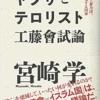 工藤会系組幹部の加治秀人容疑者を逮捕【闇金】