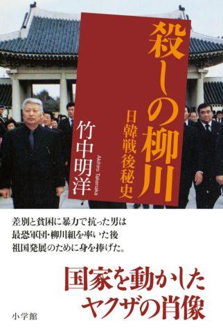 殺しの柳川・日韓戦後史