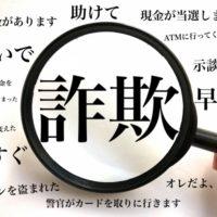 住吉会系幸平一家傘下加藤連合会組員の天野忠行容疑者を逮捕【融資詐欺】