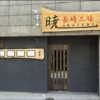 石湊会会長の坂上明弘容疑者を密漁で逮捕