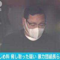 幸平一家與那嶺政年容疑者を逮捕【毎月2万円は頼むぞ】