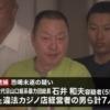 負けた客を脅迫 山口組系総長の石井和夫容疑者を逮捕【違法カジノ】