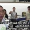 山口組系兼一会組員の上田進容疑者を覚醒剤取締法容疑で逮捕