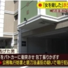 山口組系大石組幹部の河野美雄容疑者を逮捕【ホテルで女性刺殺】