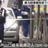 山健組組員2名を射殺、丸山俊夫容疑者を殺人容疑で逮捕【報復】