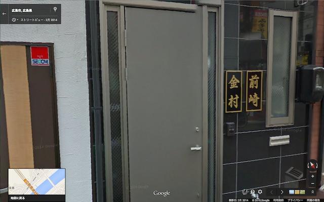 前崎組本部(共政会)