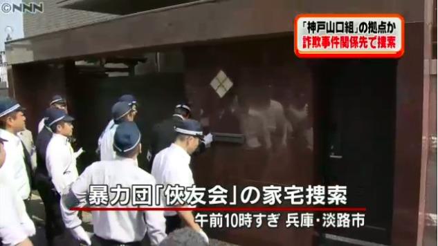 神戸山口組総本部