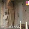 【山本会】任侠山口組 – ヤクザ事務所ストリートビュー検索