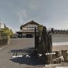 四代目太州会 総本部 – ヤクザ事務所ストリートビュー検索