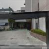 【山梨一家】稲川会 – ヤクザ事務所ストリートビュー検索