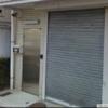 三代目石湊会総本部 – ヤクザ事務所ストリートビュー検索