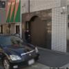 【浜健組】弘道会/山口組 – ヤクザ事務所ストリートビュー検索